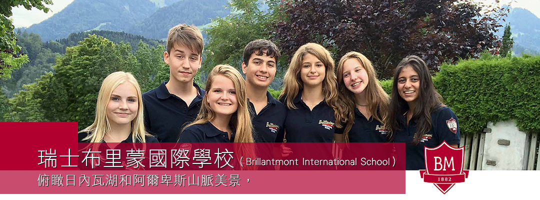 瑞士布里蒙國際學校(Brillantmont International School)